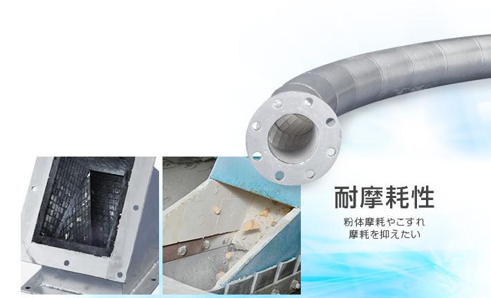 設備用耐摩耗部材 AGCセラミックス株式会社